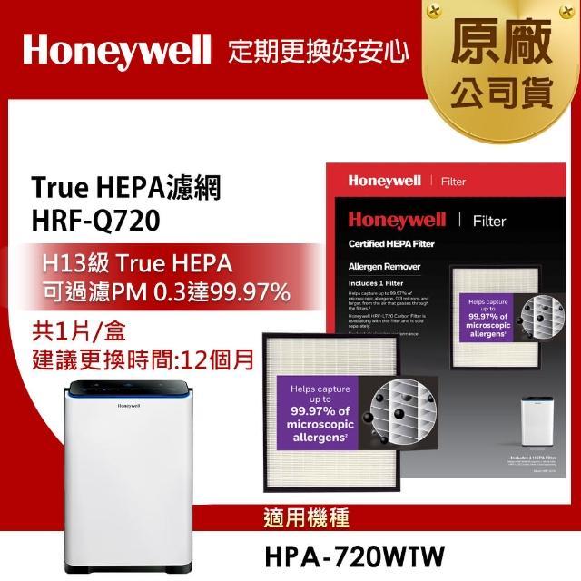 【買就抽清淨機】美國Honeywell HRF-Q720 True HEPA濾網1入(適用HPA-720-WTW)