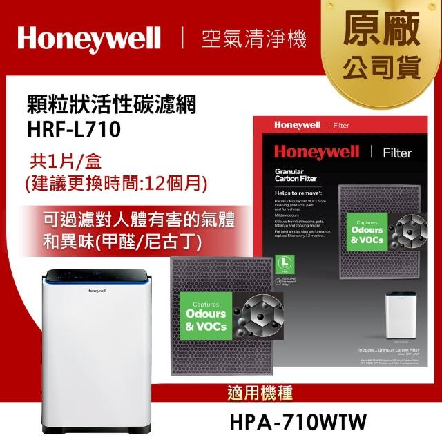 【Honeywell】HRF-L710顆粒狀活性碳濾網1入(適用HPA-710WTW)