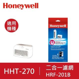 ~美國Honeywell~二合一濾網HRF201B  HHT270WTWD1