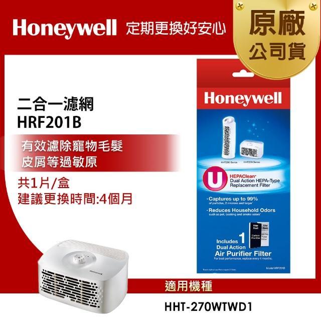 【美國Honeywell】二合一濾網HRF201B(適用HHT270WTWD1)