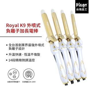 【Pingo台灣品工】Royal K9 外噴式負離子加長電棒(電棒捲 捲髮器 浪漫捲髮 梨花頭 環球電壓)