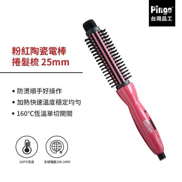 【Pingo台灣品工】粉紅陶瓷電棒捲髮梳 25mm(電棒梳 環球電壓)