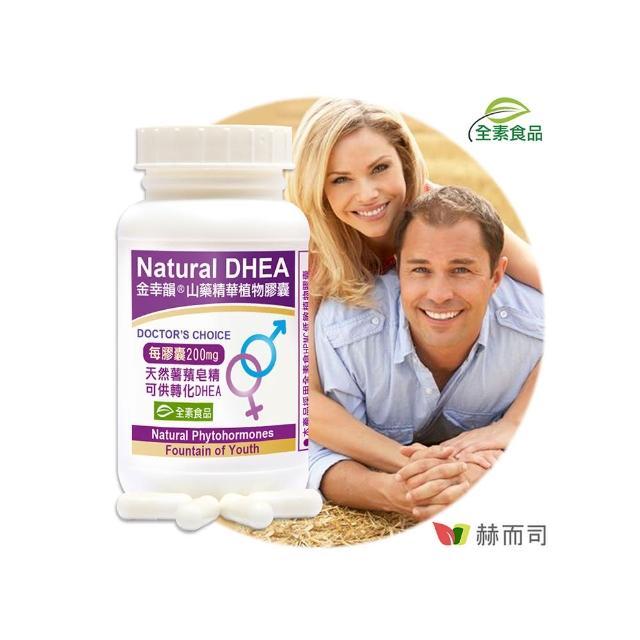【赫而司】金幸韻山藥精華植物膠囊Natural DHEA(90顆/罐)
