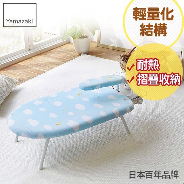 【YAMAZAKI】圓弧桌上型燙衣板+小燙馬(雲朵)