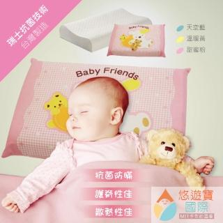 【悠遊寶國際--MIT手作的溫暖】嬰幼兒乳膠--健康枕(3色可選)