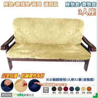 【Osun】厚綿絨防蹣彈性沙發座墊套/靠墊套(米黃色3人座 CE208)