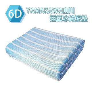 日本空氣感6D負離子冰涼墊-雙人