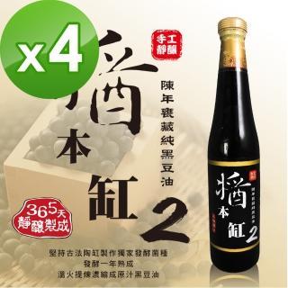 【醬本缸】365天零添加純釀甕底全黑豆醬油X4入