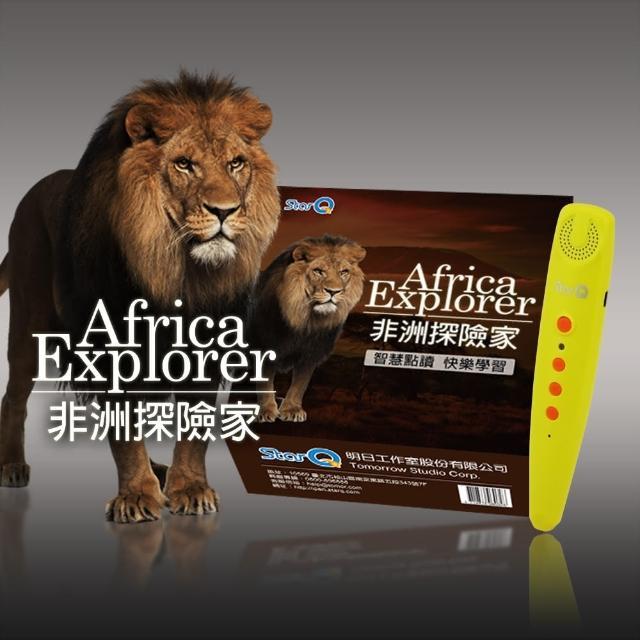 【StarQ 點讀系列】《非洲探險家Africa Explorer》桌遊 點讀套組(內含桌遊專用點讀筆)