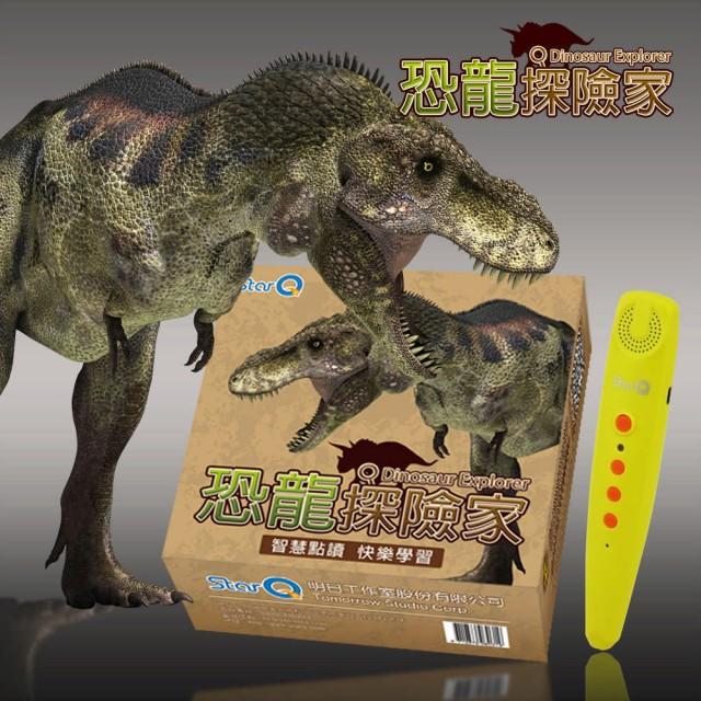 【StarQ 點讀系列】《恐龍探險家Dinosaur Explorer》桌遊點讀套組(內含桌遊專用點讀筆)