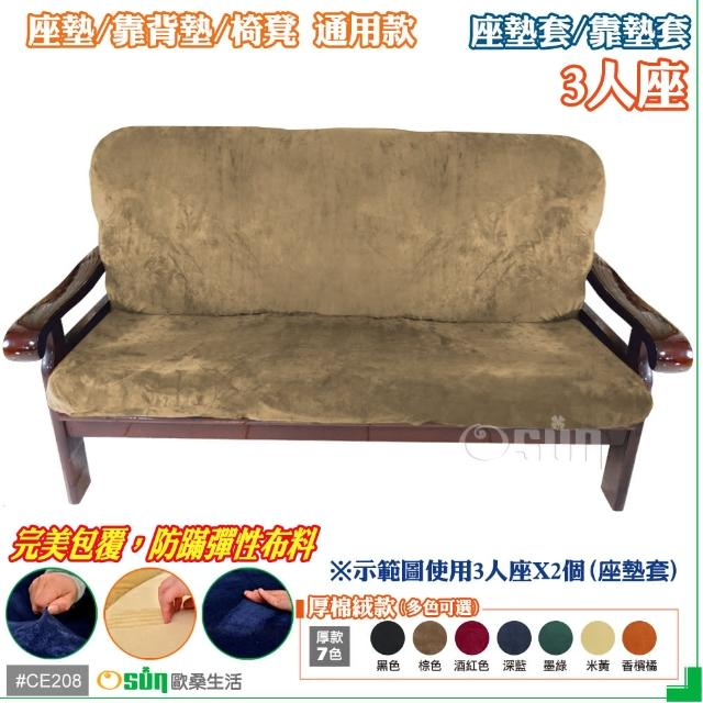 【Osun】厚綿絨防蹣彈性沙發座墊套/靠墊套(棕色3人座 CE208)
