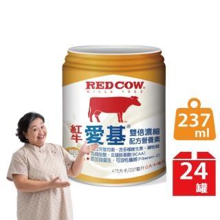 【紅REDs】愛基雙倍濃縮配方營養素(237ml X 24入)