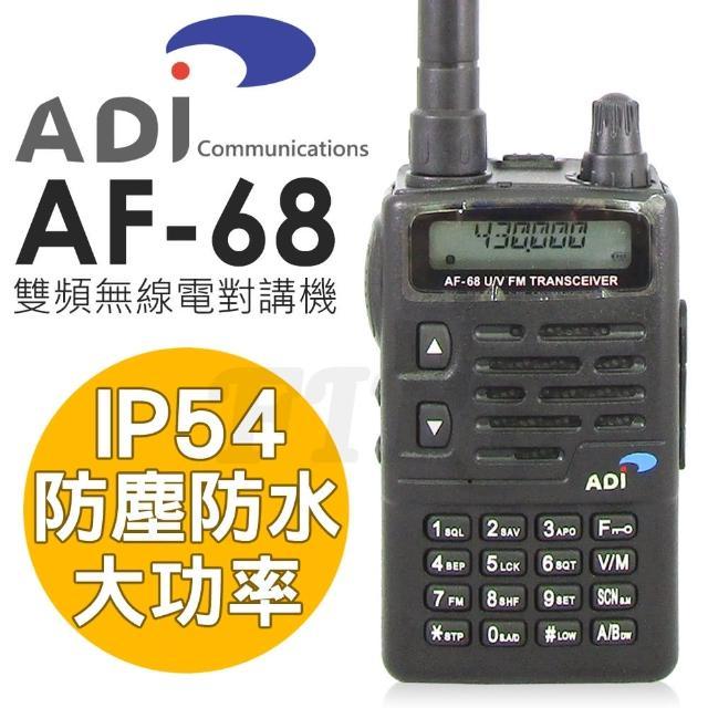 【ADI】AF-68 VHF/UHF 業餘 無線電對講機(雙頻 高功率)