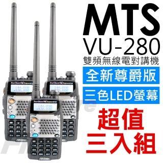 【MTS】VU-280 全新尊爵版 雙顯示 雙待機 無線電對講機(三入組)