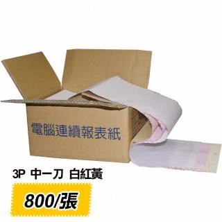 電腦連續報表紙 3P 白、紅、黃 中一刀 雙切(9.5 x 5.5)