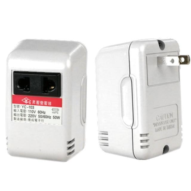 110V變220V 電源昇壓器(YC-103)
