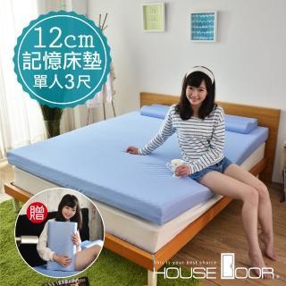 【House Door】日本大和抗菌表布12cm厚波浪式竹炭記憶床墊(單人3尺)