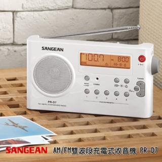 【SANGEAN】AM/FM雙波段充電式收音機 PR-D7(收音機/雙波段/PRD7/充電)