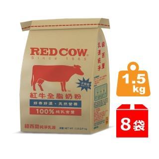【紅牛REd cow】全脂奶粉1.5kg X8包(100%含乳量)