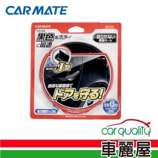 【日本CARMATE】車門防護條-黑(CZ334)