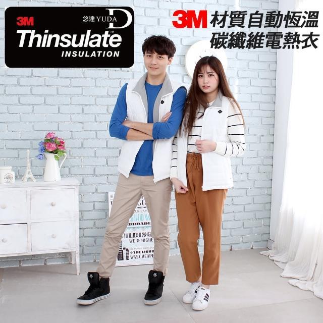 【YUDA悠達】3M高科技男款 行動電熱鋪棉背心(電熱衣/發熱衣/加熱衣/行動電源)