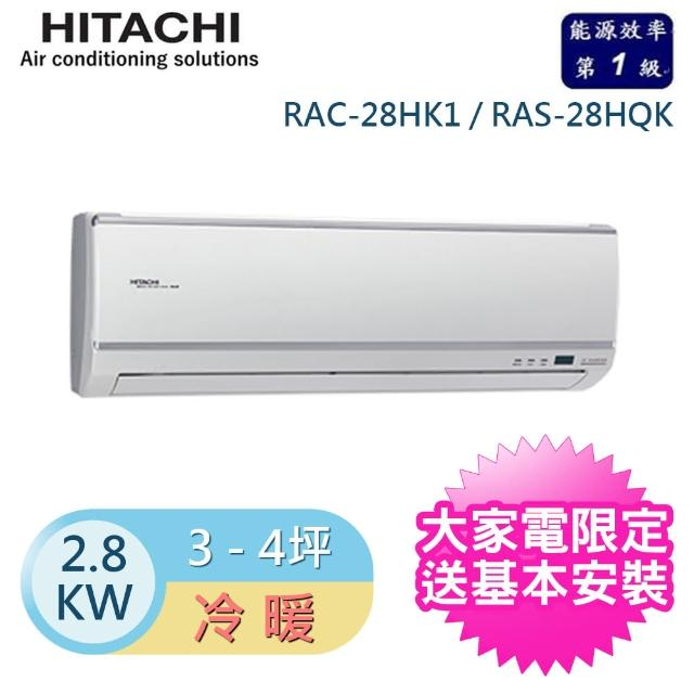 【日立HITACHI】4-6坪旗艦變頻冷暖分離式冷氣(RAS-28HK1/RAC-28HK1)