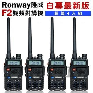 【Ronway 隆威】F2 VHF/UHF 雙頻無線電對講機 最新白幕版(4入組)