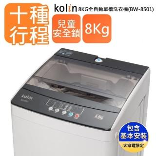 【KOLIN 歌林】8公斤 單槽全自動洗衣機 BW-8S01(送 基本安裝)