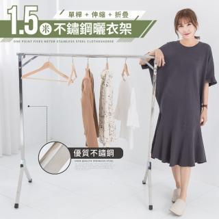 【IDEA】1.5米不鏽鋼實用型單桿曬衣架(可完全折合)