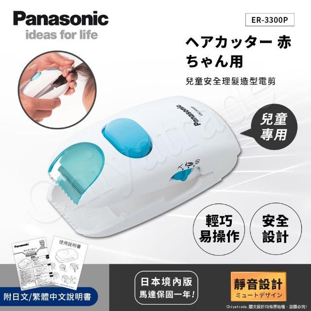 【Panasonic 日本境內版】兒童安全理髮器 整髮器 造型修剪 兒童電剪(ER3300P)