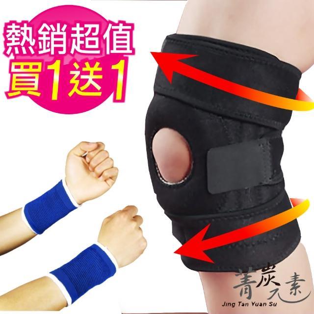 【菁炭元素】MIT可調式兩段式專業高端彈力超透氣運動護膝 一件(加贈針織護膝 一對)