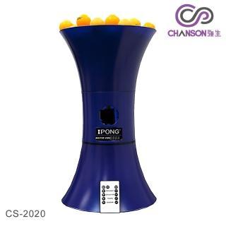 【強生CHANSON】V300 頂級桌球發球機(CS-2020)