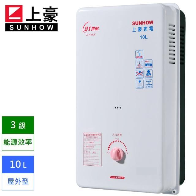 【上豪】屋外型熱水器 10L GS-9203 桶裝瓦斯  LPG  含基本安裝