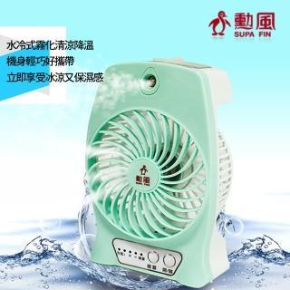 【勳風】U-Take 移動式隨身霧化風扇(HF-B045DC)