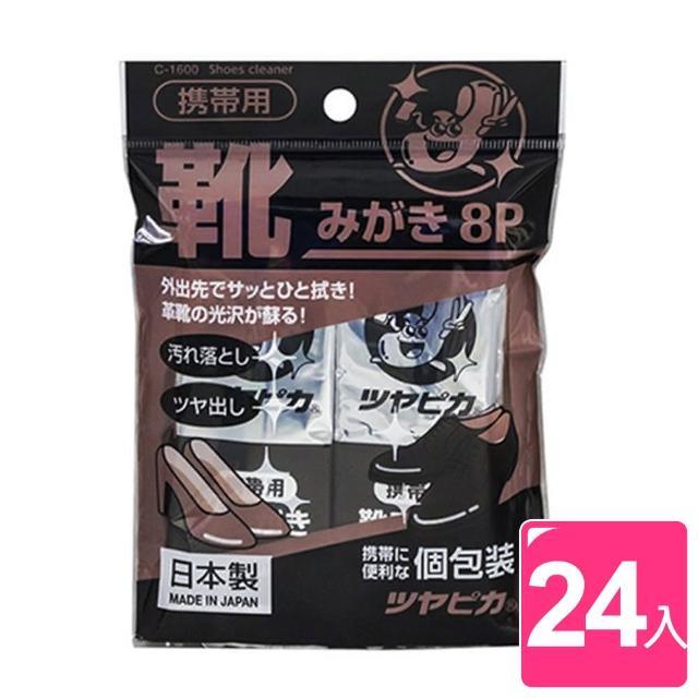【日本不動化學】日本製攜帶型皮鞋用擦拭布8回分3包組(24入)