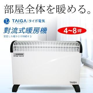 【大河TAIGA】瞬熱式暖房機