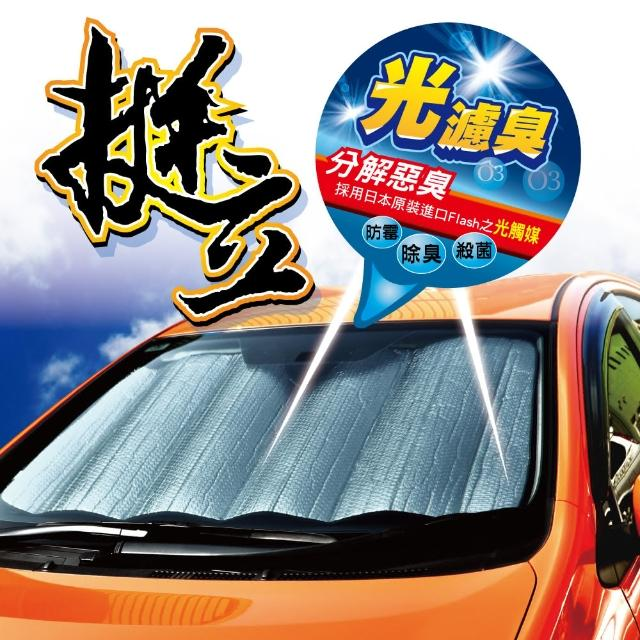 【Carlife】汽車前檔-挺立雙層氣泡遮陽板-L(汽車前檔/斷熱遮陽/不塌陷)