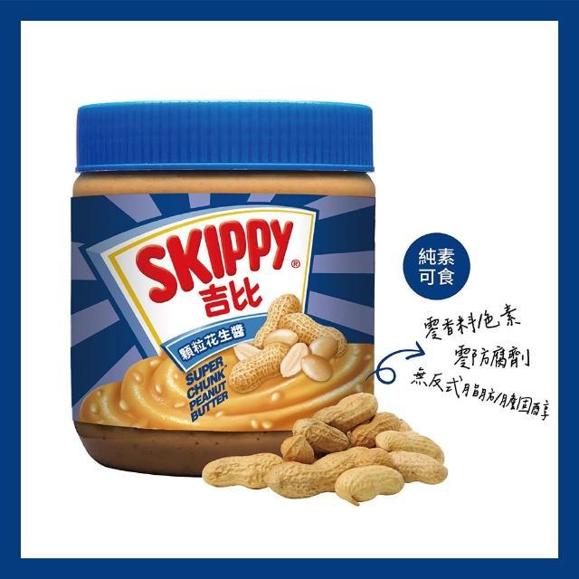 【SKIPPY 吉比】顆粒花生醬(340g)