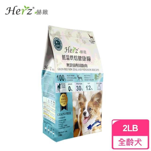 【Herz赫緻】低溫烘焙健康糧 無穀紐西蘭鹿肉(2磅)