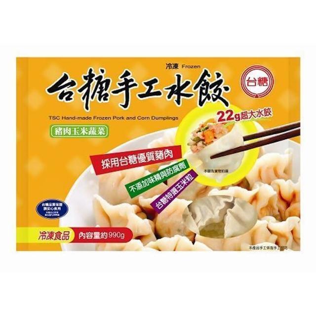 【鮮食家任選799】台糖 玉米豬肉水餃45粒裝(990g/包)