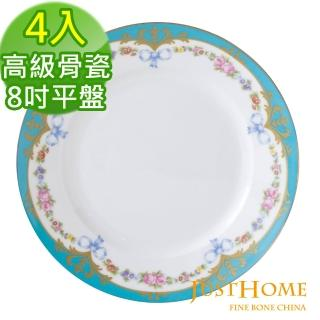 【Just Home】藍色宮廷高級骨瓷8吋餐盤4件組