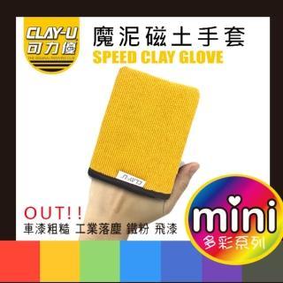 【可力優】mini 磁土手套-黃色