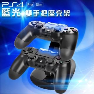 PS4副廠藍光雙手把座充架
