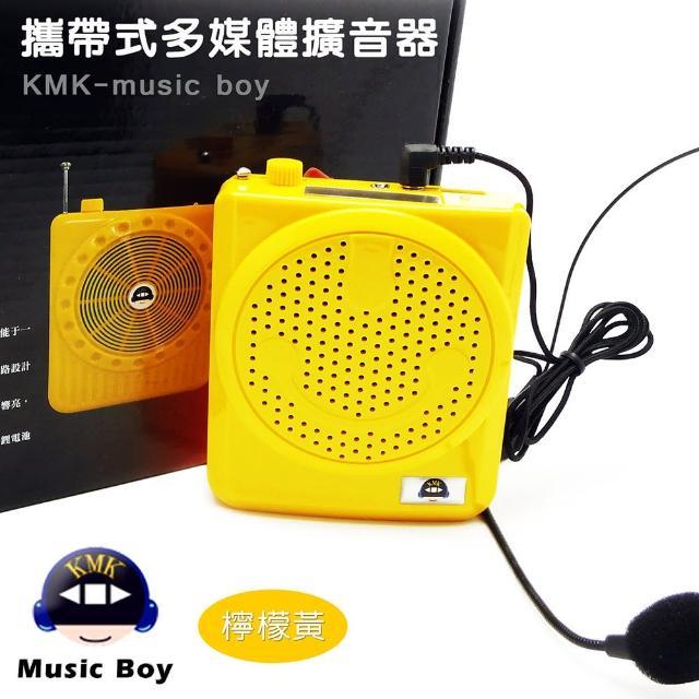 【KMK-music boy】攜帶式多媒體擴音器(檸檬黃)