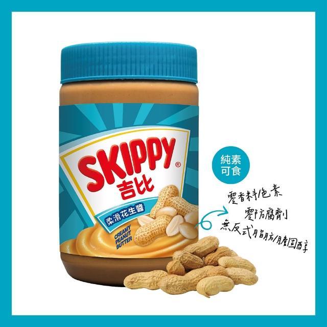 【SKIPPY 吉比】柔滑花生醬(510g)