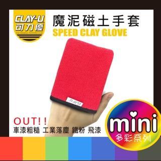 【可力優】mini 磁土手套-紅色
