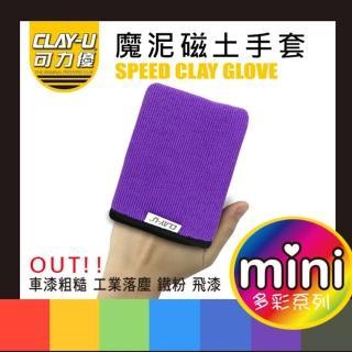 【可力優】mini 磁土手套-紫色