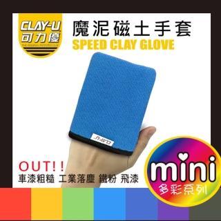 【可力優】mini 磁土手套-淺藍色