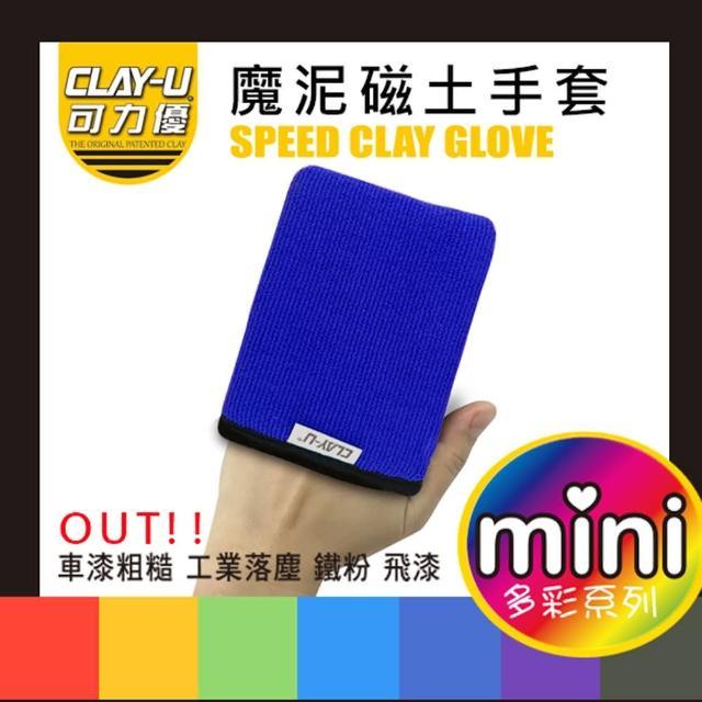 【可力優】mini 磁土手套-深藍色