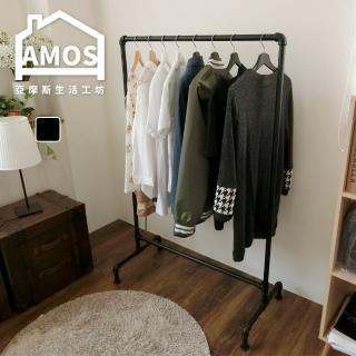 【Amos】工業風水管造型移動式吊衣架(曬衣架/晾衣架/衣櫥)